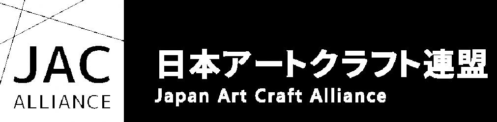 日本アートクラフト連盟